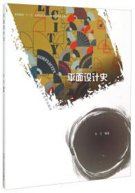 平面设计史文艺合肥工业大学9787565023163