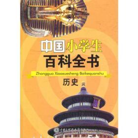 中国小学生百科全书:历史(彩图)