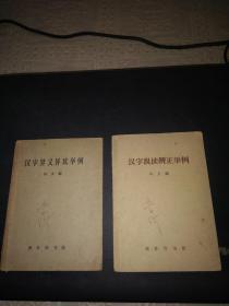汉字误读辨证举例+汉字异义异读举例(64开本)陈玄编共2册合售