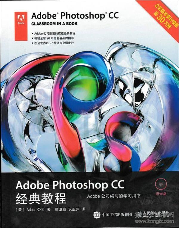 Adobe Photoshop CC经典教程