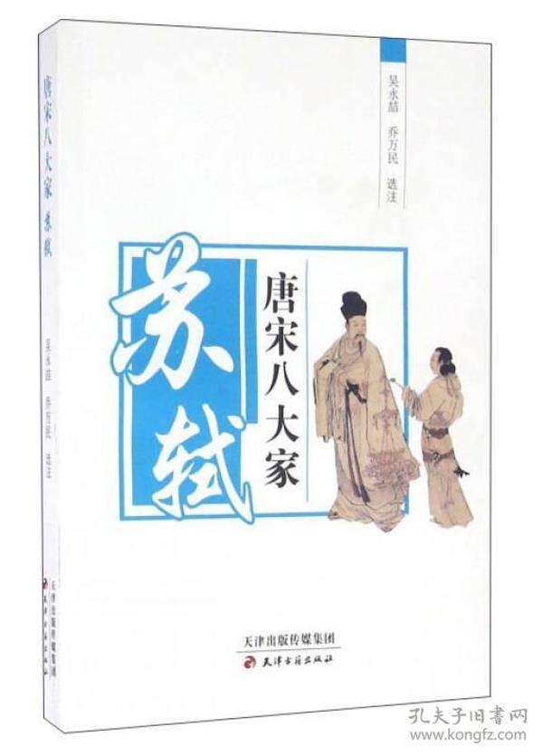 (2016教育部推荐)唐宋八大家.苏轼