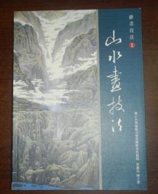 山水画技法(16开)一版一刷