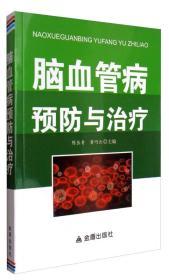 脑血管病预防与治疗()