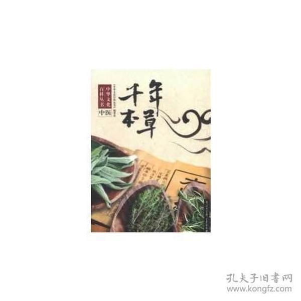 中华文化百科丛书——千年本草(农家书屋)
