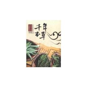 中华文化百科丛书--千年本草