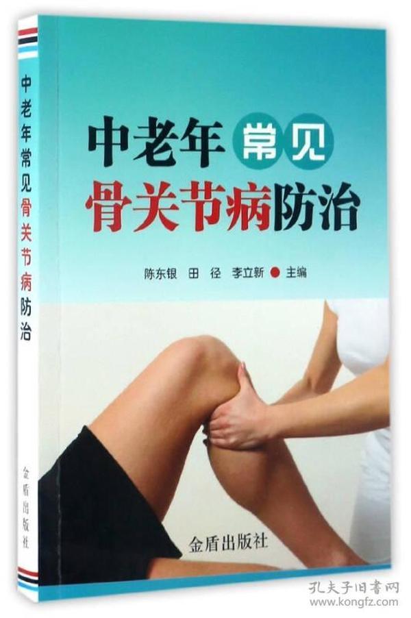 中老年常见骨关节病防治