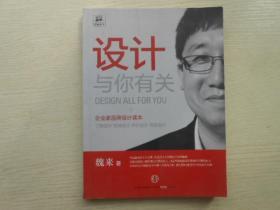 设计与你有关:企业家品牌设计读本