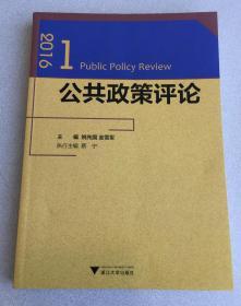 公共政策评论.2016.1 Public Policy Review 9787308169486