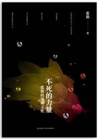 不死的力量:张毅的琉璃文化