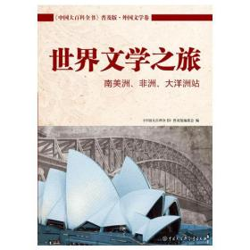 D-《中国大百科全书》普及版·外国文学卷:世界文学之旅南美洲、非洲、大洋洲站(四色)
