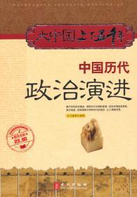 正版现货 大中国上下五千年 丛书编委会撰 外文