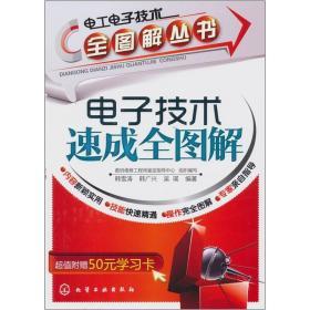 电子技术速成全图解(附50元学习卡)/电工电子技术全图解丛书