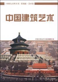 中国大百科全书(普及版 美术卷):中国建筑艺术