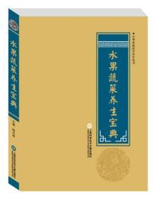 中华医学养生丛书:水果蔬菜养生宝典