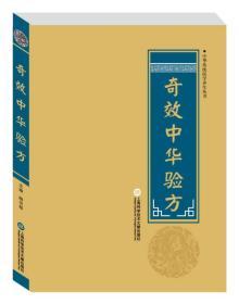 中华医学养生丛书:奇效中华验方