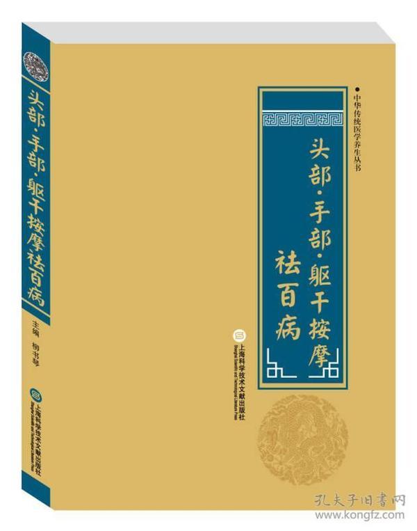 中华医学养生丛书:头部·手部·躯干按摩祛百病