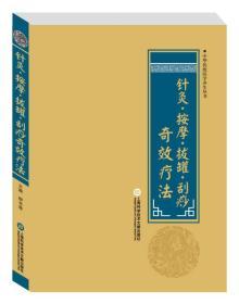 中华医学养生丛书:针灸·按摩·拔罐·刮痧奇效疗法