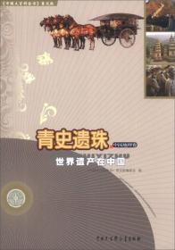 《中国大百科全书》·青史遗珠:世界遗产在中国(中国地理卷)(普及版)
