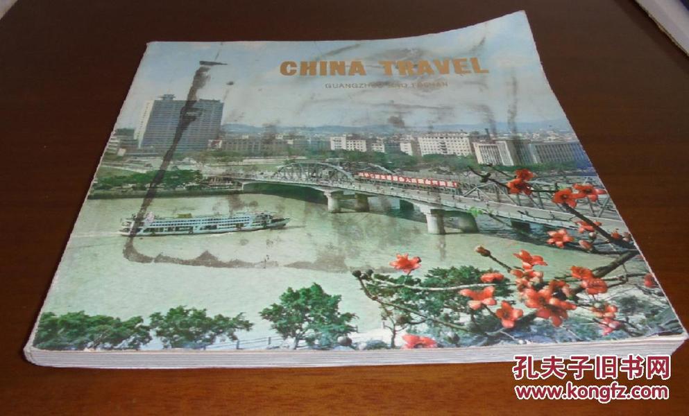 CHINA TRAVEL中国旅行 广州 佛山(英文版)