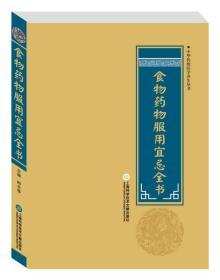 中华传统医学养生丛书:食物药物服用宜忌全书