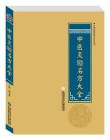 中华传统医学养生丛书:中医灵验名方大全