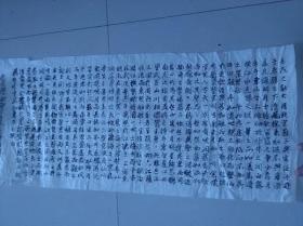 苏轼 前赤壁赋 书法 【济宁任城】【葵已2013年】