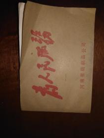 河南省纺织品公司为人民服务笔记本
