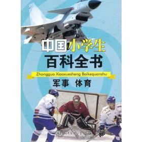 中国小学生百科全书--军事体育