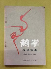 图解本【鹤拳】褔建南拳