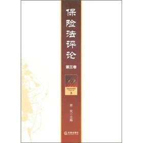 保险法评论(第3卷)