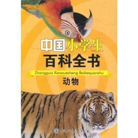 中国小学生百科全书--动物