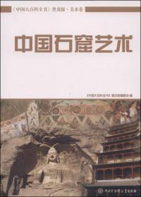 中国大百科全书(普及版)·美术卷:中国石窟艺术(彩图版)