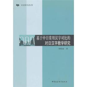 基于中日常用汉字对比的对日汉字教学研究