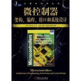 计算机科学丛书·微控制器:架构、编程、接口和系统设计