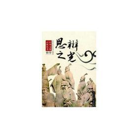 中华文化百科丛书--思辨之光