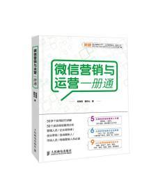 微信营销与运营一册通1H20a