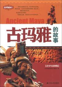 【二手包邮】古玛雅的故事(青少年彩图版) 本书编委 江苏人民出版