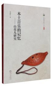 宁夏师范学院学人文库(第4辑) 本土音乐的记忆:山花儿研究