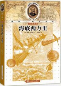 儒勒·凡尔纳探险+幻想系列:海底两万里