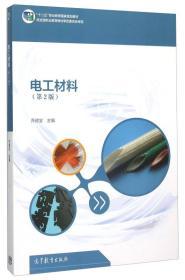 电工材料(第2版)