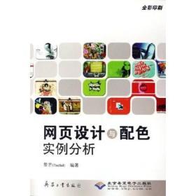 网页设计与配色实例分析 黎芳 兵器工业出版社 9787801725554