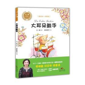 王一梅乡土·乡韵童话系列:大耳朵鼓手(美绘本·拼音版)