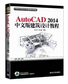 AutoCAD 2014中文版建筑设计教程9787302361244(859)