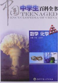 中国中学生百科全书--数学 化学