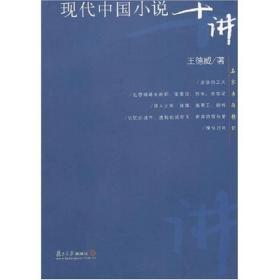 现代中国小说十讲