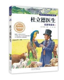 世界少年文学精选·名家导读本:杜立德医生
