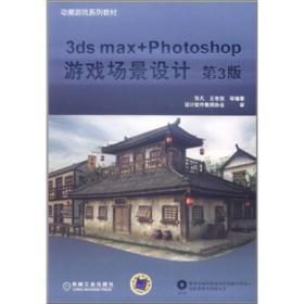 3ds max+Photoshop游戏场景设计(第3版)