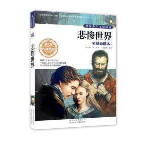 正版新书世界少年文学精选 名家导读本:悲惨世界