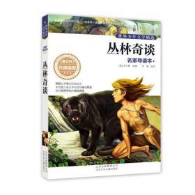 正版新书世界少年文学精选 名家导读本:丛林奇谈