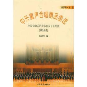 9787103028278-ry-中外童声合唱精品曲选-中国交响乐团少年及女子合唱团演唱曲集-俄罗斯.东欧